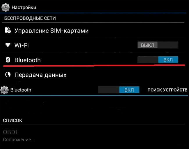 Почему телефон не видит Bluetooth-наушники