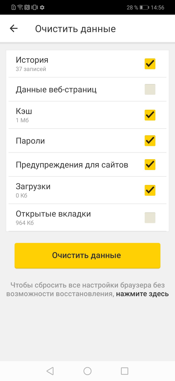 Как очистить историю в «Яндексе» на телефоне Android
