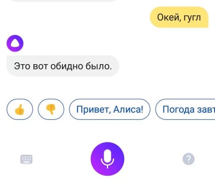 яндекс алиса приколы