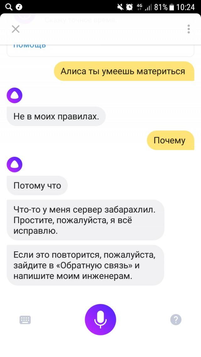 мемы про алису яндекс