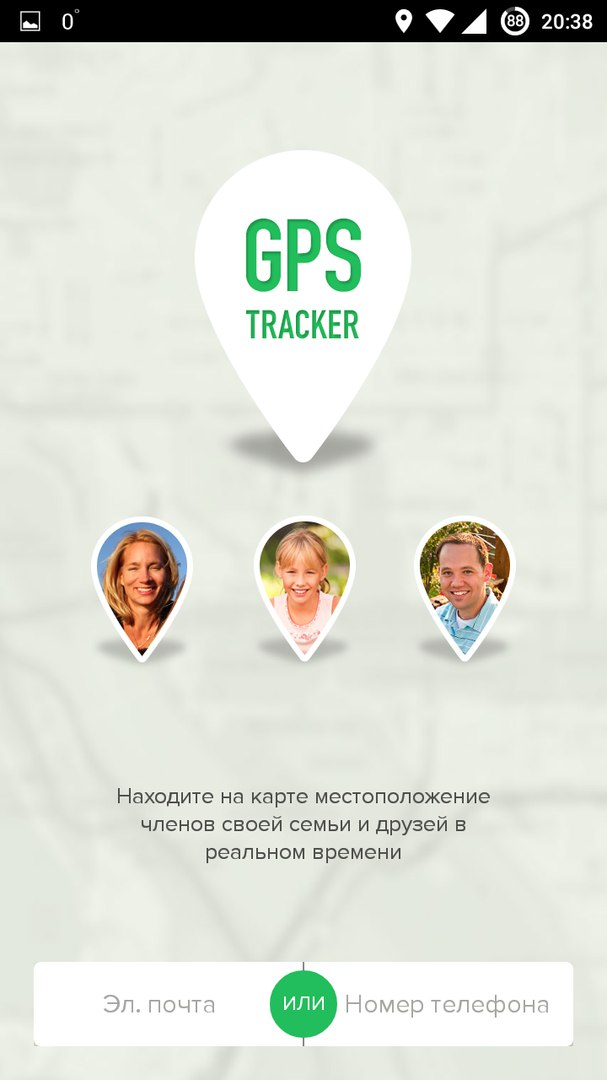 программа gps трекер для андроид