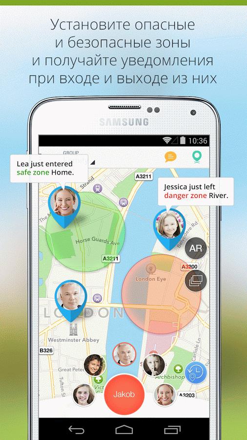 gps приложение для андроид трекер
